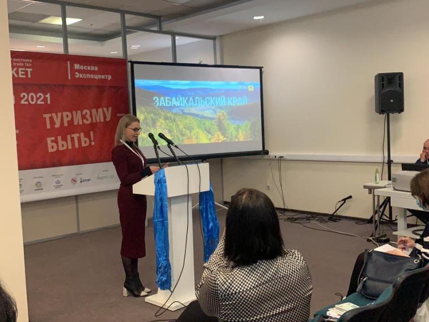 Туристические продукты Забайкалья презентовали на Международной выставке «Интурмаркет»
