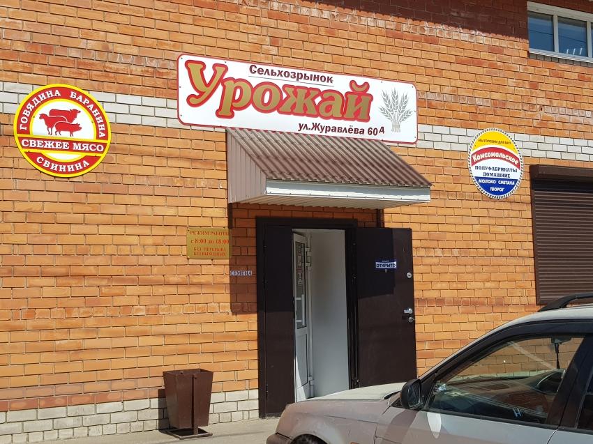 Первый сельскохозяйственный рынок открылся в Забайкальском крае