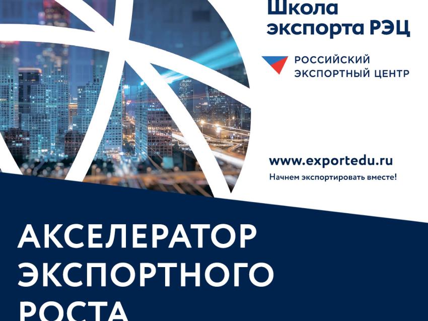 Минэконом Забайкальского края информирует предприятия о возможности участия в программе «Акселератор экспортного роста»