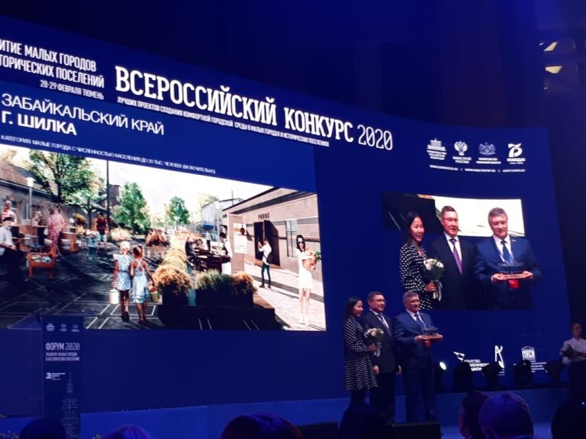 Шилка победила во Всероссийском конкурсе малых городов и исторических поселений