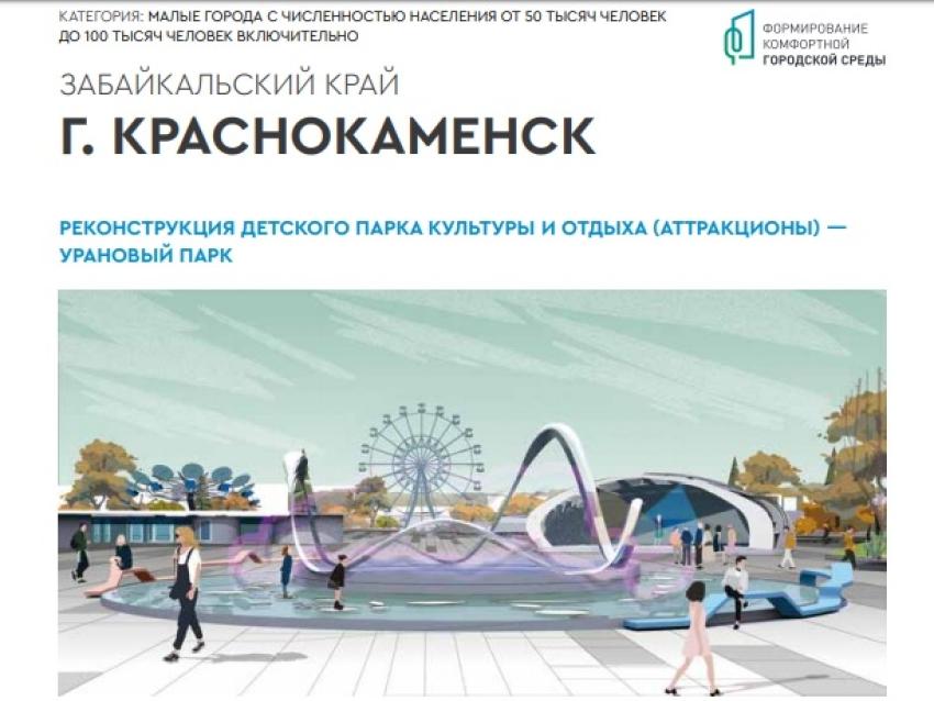 Три проекта из Забайкалья одержали победу во всероссийском конкурсе по созданию комфортной городской среды
