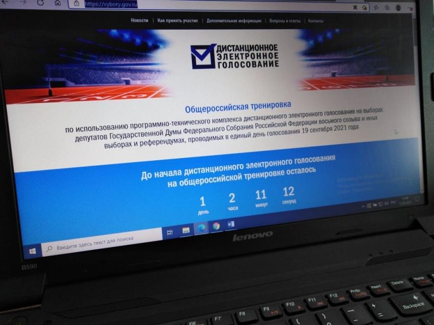 Общероссийское тестовое дистанционное голосование в системе «Выборы» пройдёт в Забайкалье