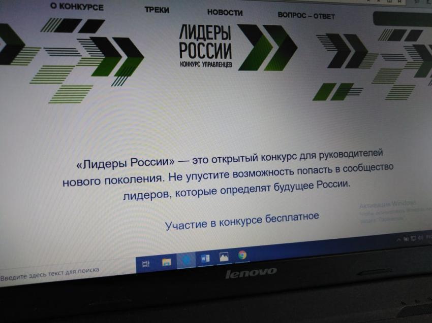 Продлена регистрация участников на трек «Информационные технологии» конкурса «Лидеры России» в Забайкалье
