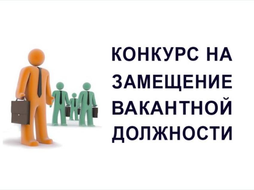 Конкурсы на замещение вакантных должностей гражданской службы