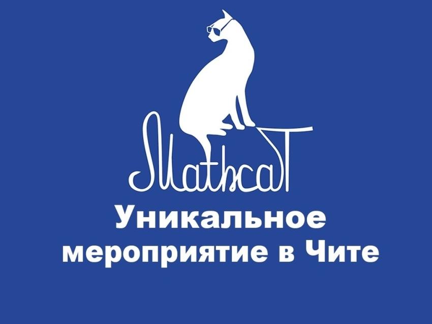 ЗабГУ приглашает на «MathCat»