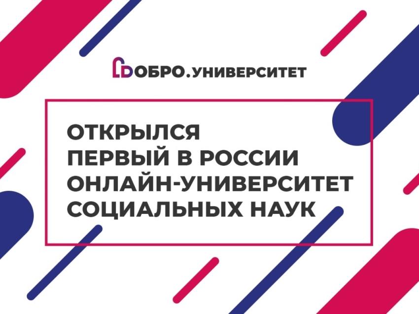 Запущен первый в России онлайн-университет социальных наук