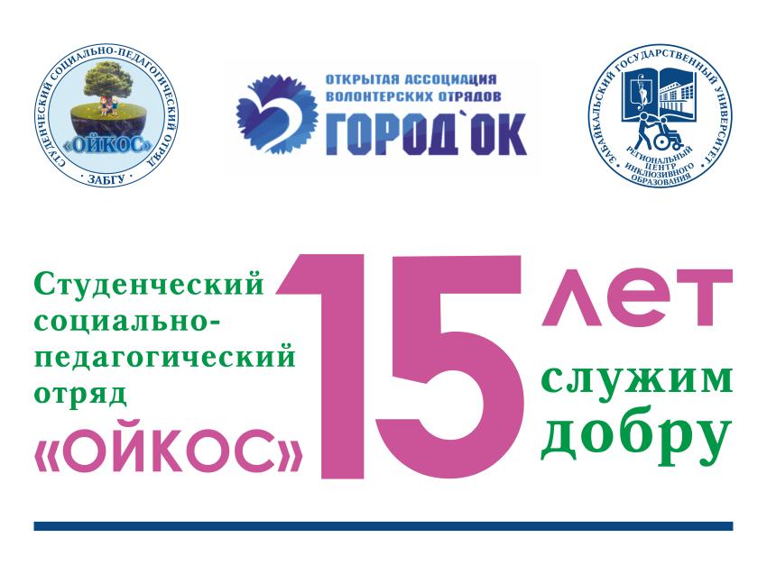 15-летие отметит волонтерский отряд «Ойкос» ЗабГУ