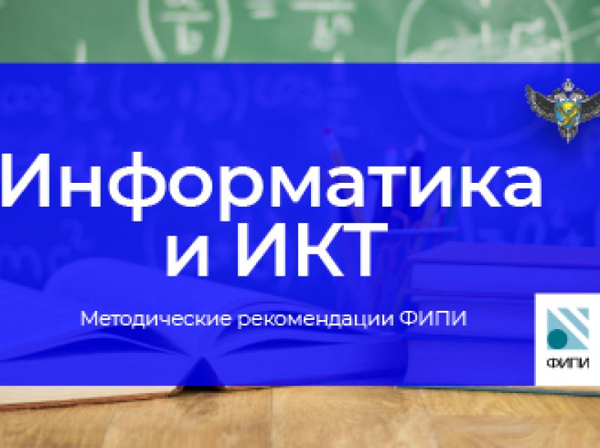 ФИПИ: Участникам ЕГЭ по информатике следует обратить внимание на знание теоретических основ предмета