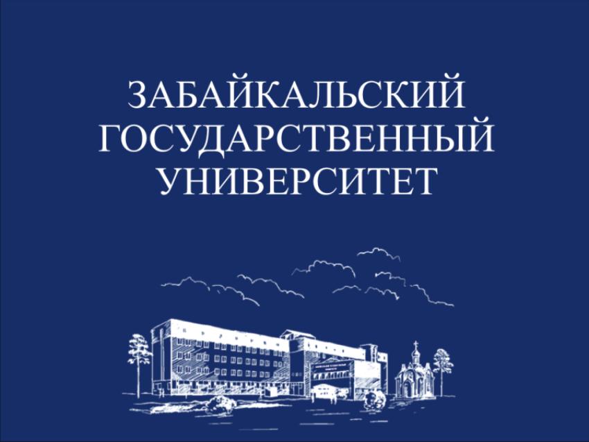 Мероприятия ко Дню российской науки пройдут в ЗабГУ