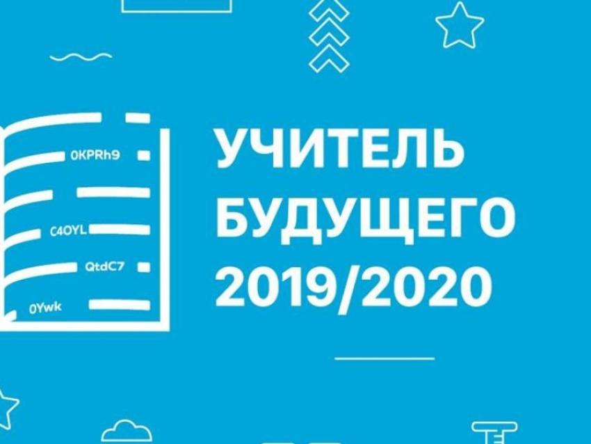Три педагога Забайкалья вошли в полуфинал всероссийского конкурса «Учитель будущего»