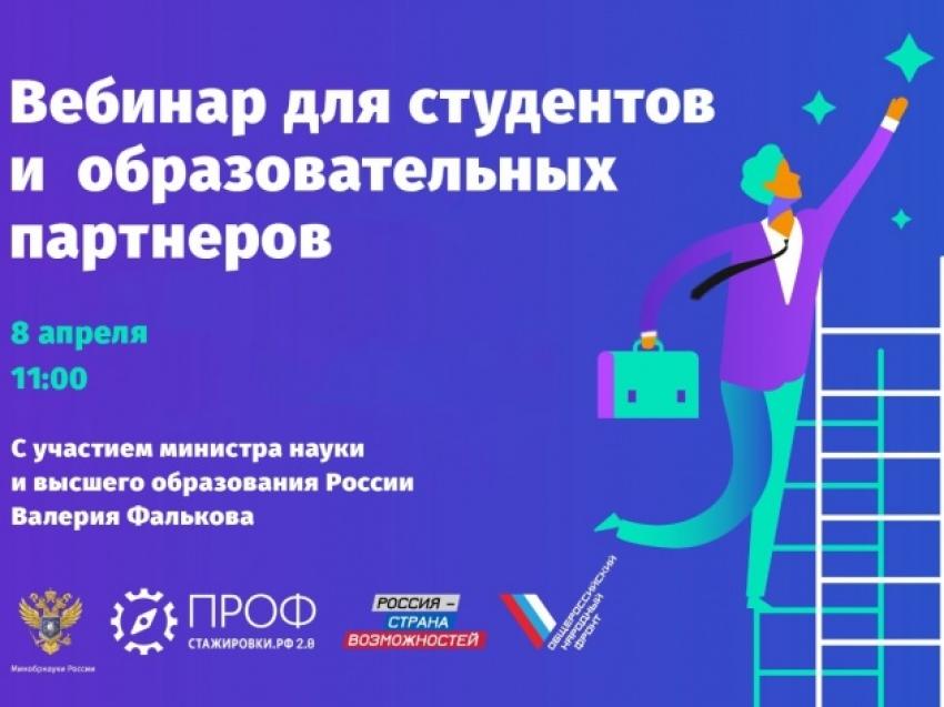 Вебинар для студентов и образовательных партнеров пройдет в рамках проекта «Профстажировки 2.0»