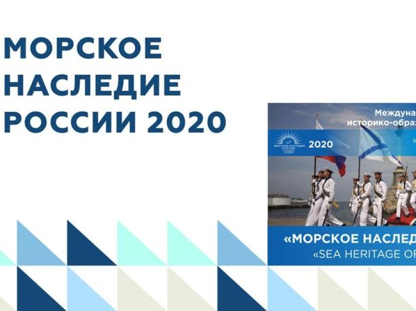 Росмолодёжь приглашает школьников и студентов к участию в конкурсе «Морское наследие России»