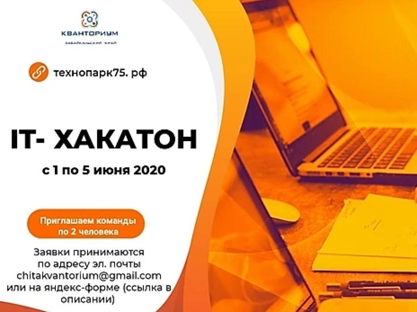 Прими участие в дистанционном IT-хакатоне от Кванториума Забайкальского края