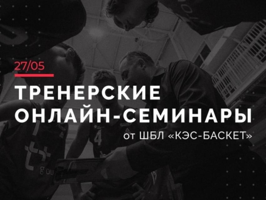 Бесплатный семинар для учителей физической культуры и тренеров по баскетболу
