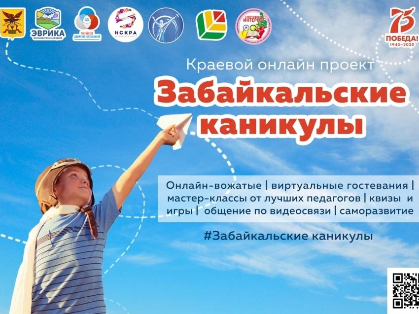 Завершается первая онлайн-смена «Забайкальские каникулы»