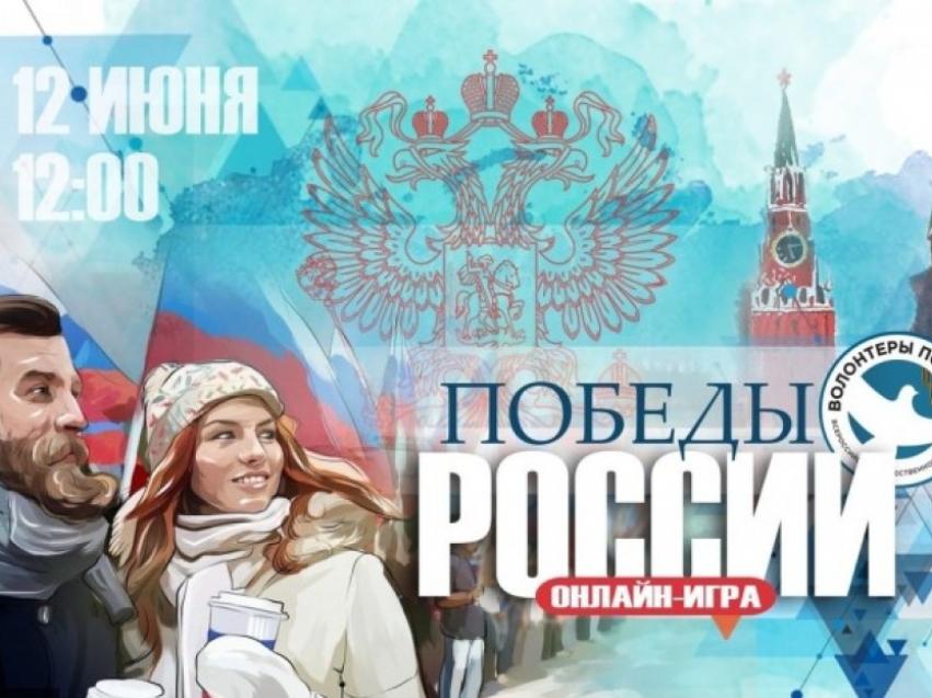Забайкальцам предлагается проверить свои знания о Победах России