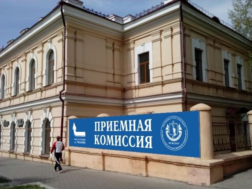 В ЗабГУ стартует приёмная кампания в онлайн-режиме