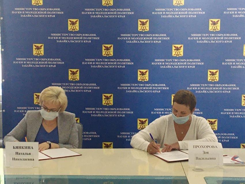 Минобразования Забайкалья и Федерация профсоюзов региона подписали соглашение в области молодёжной политики
