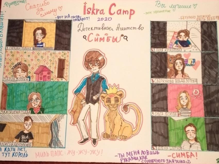 Дети из 11 районов Забайкалья поучаствовали в онлайн-лагере Iskra Camp