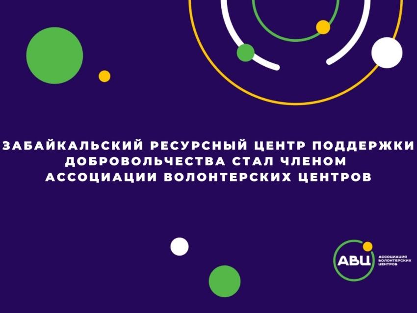 Забайкальский Ресурсный центр добровольцев вошёл в состав Ассоциации волонтёрских центров