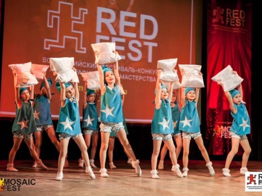 Забайкальских танцоров приглашают на Всероссийский фестиваль хореографического мастерства «RED FEST»