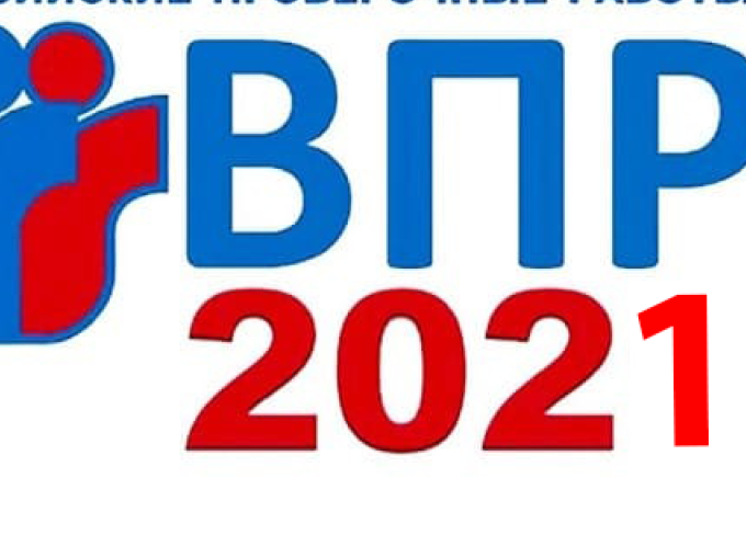 ВПР 2021