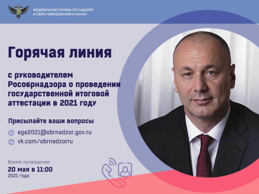 Руководитель Рособрнадзора 20 мая ответит в прямом эфире на вопросы о проведении ГИА в 2021 году
