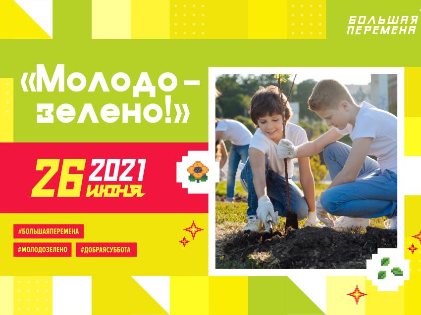 «Добрая суббота» объединит забайкальцев в День молодёжи