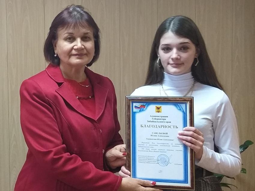 Краснокаменские студенты отмечены благодарственными грамотами губернатора Забайкалья