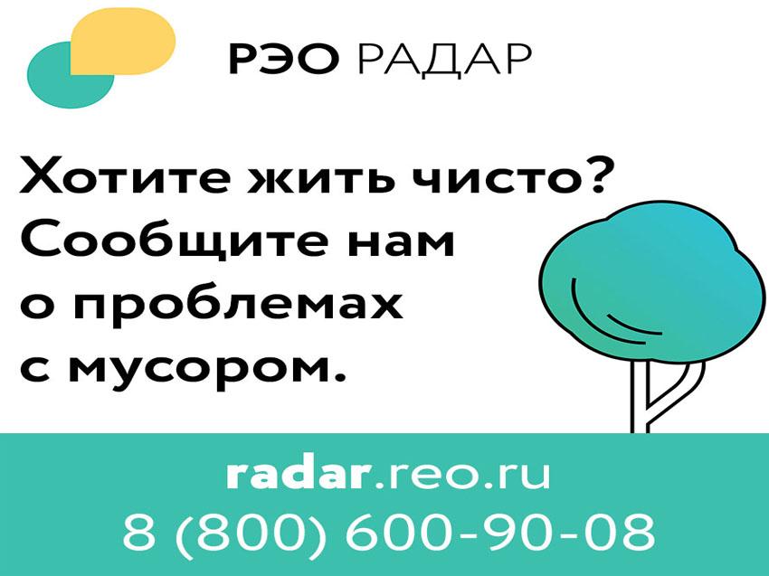 РЭО «Радар»