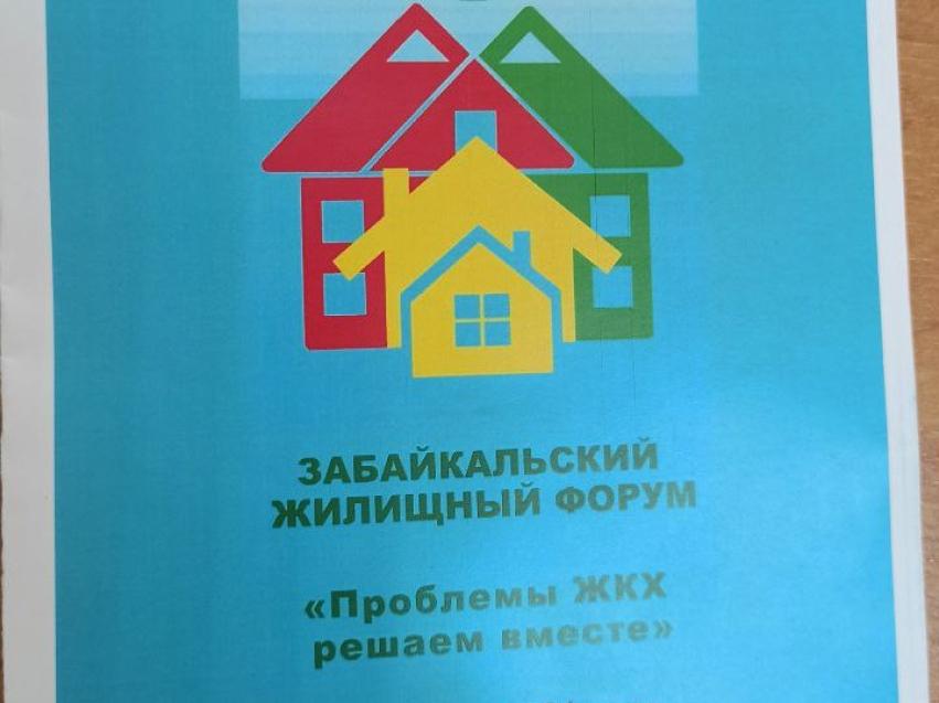 В Забайкалье на жилищном форуме обсудили проблемы обращения с ТКО