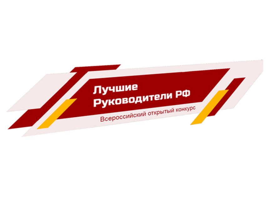 Всероссийское признание «Лучшие руководители»