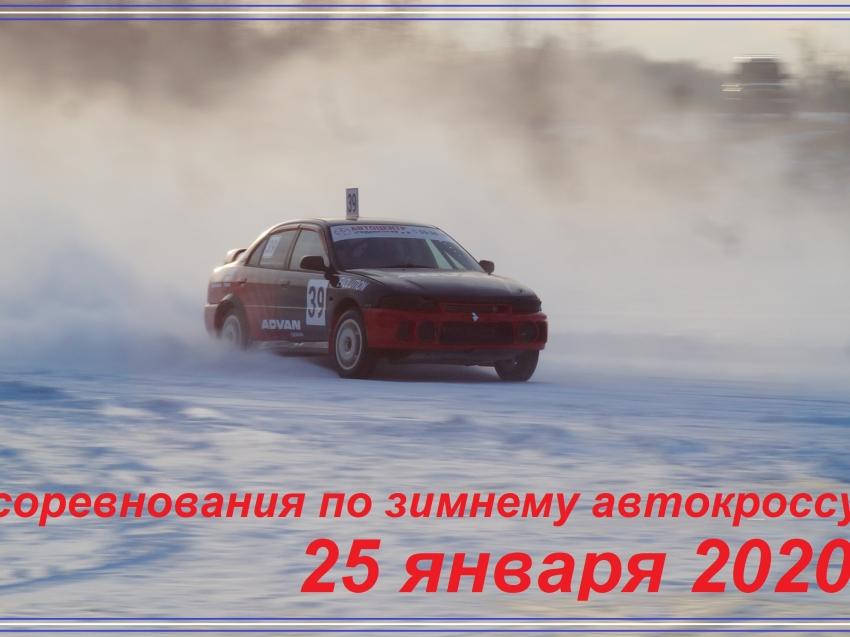 Соревнования по зимнему автомобильному кроссу пройдут в Чите 25 января