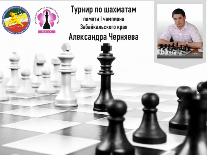 В Чите состоится Региональный турнир по шахматам