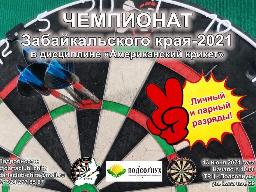 В Чите состоится чемпионат Забайкальского края по дартсу