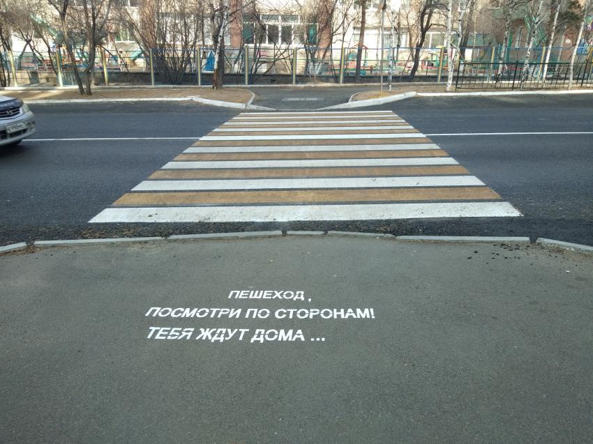 «Посмотри по сторонам»: В Чите перед пешеходными переходами нанесли предупреждающие надписи