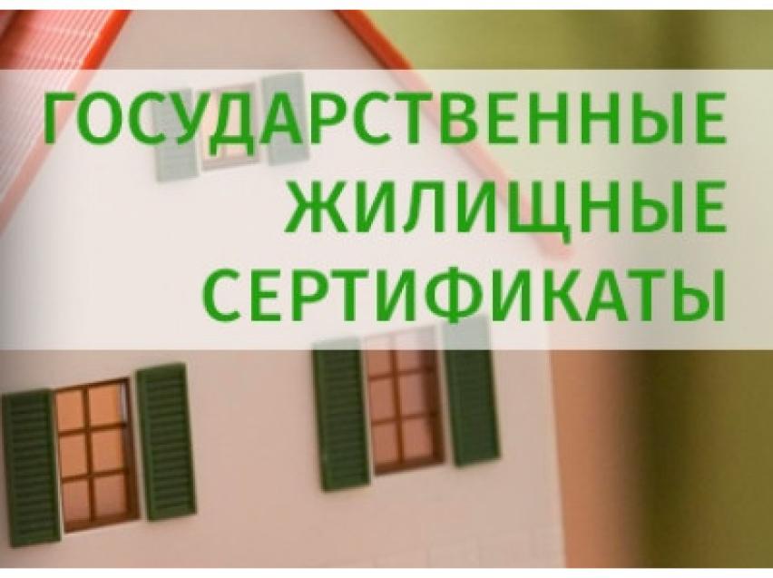 Сертификаты для забайкальцев, утративших жилье во время паводков прошлого года, продолжают поступать в регион