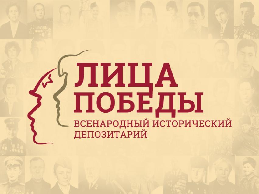 Забайкальцам предлагают разместить данные о своем герое Великой Победы на едином всенародном депозитарии «Лица Победы»