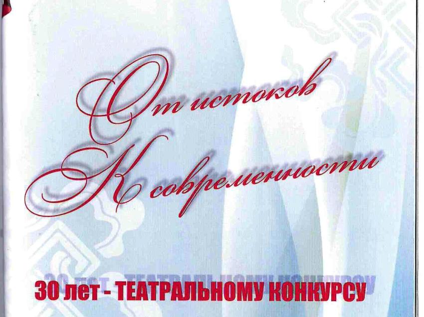 Сборник к юбилею конкурса «Театральная осень» издали в Агинском Бурятском округе