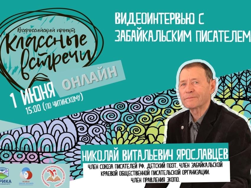 Библиотека им. Г.Р. Граубина организует онлайн-встречу с детским поэтом Николаем Ярославцевым