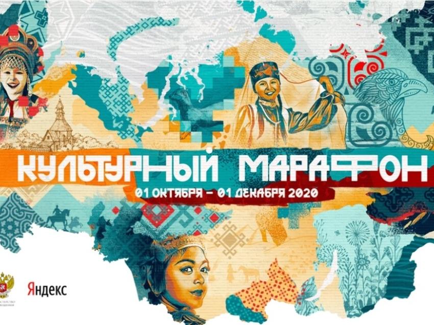 Забайкальцев пригласили поучаствовать в «Культурном марафоне»