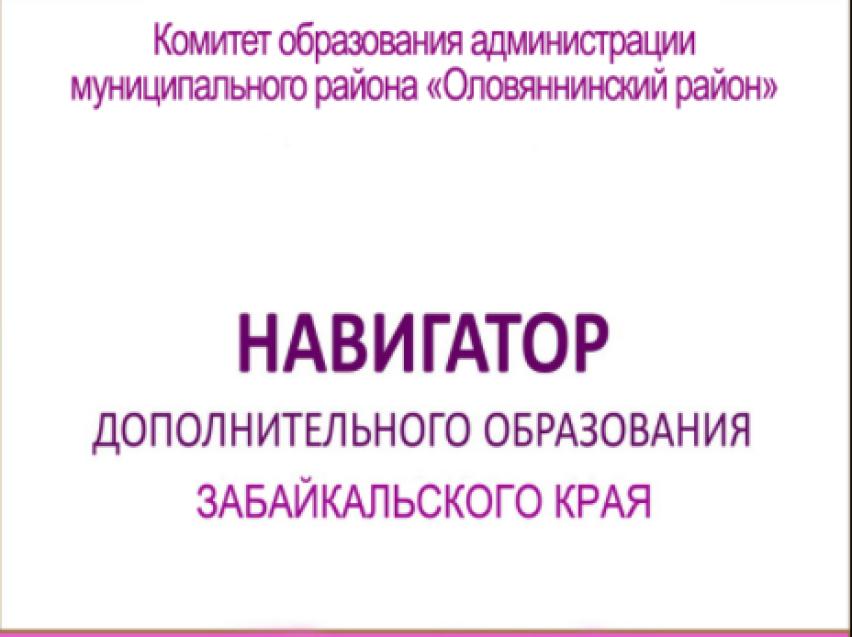 Регистрация в Навигаторе - гарантия получения сертификата