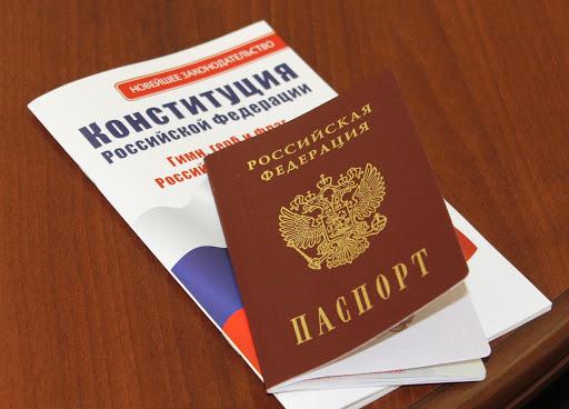 Вместе с паспортом юные забайкальцы будут получать экземпляр Конституции РФ