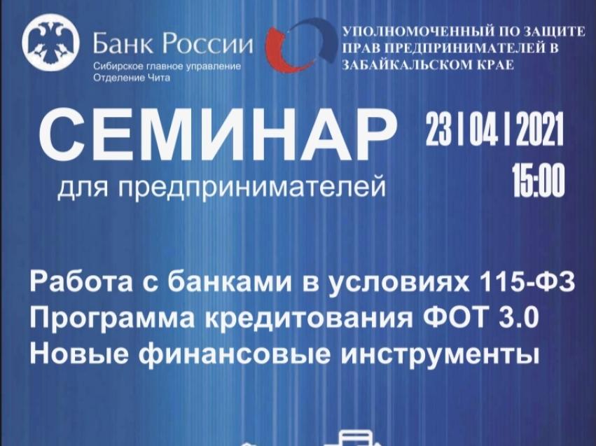 Важное при взаимодействии с банками обсудят 23 апреля предприниматели и кредитные организации