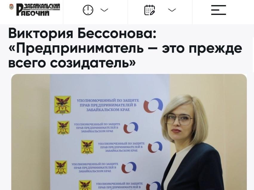 «Предприниматель - это прежде всего созидатель» - Виктория Бессонова в интервью газете «Забайкальский рабочий»