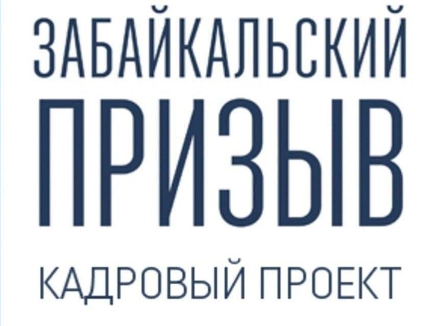 Кадровый проект «Забайкальский призыв» на муниципальном уровне!