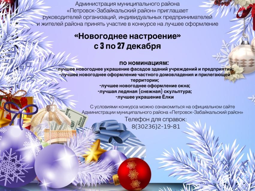 """Конкурс """"Новогоднее настроение"""""""