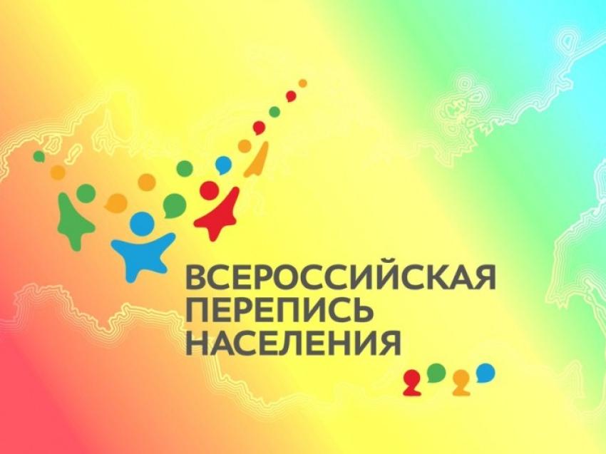 Всероссийская перепись населения пройдёт с 15 октября по 14 ноября 2021 года