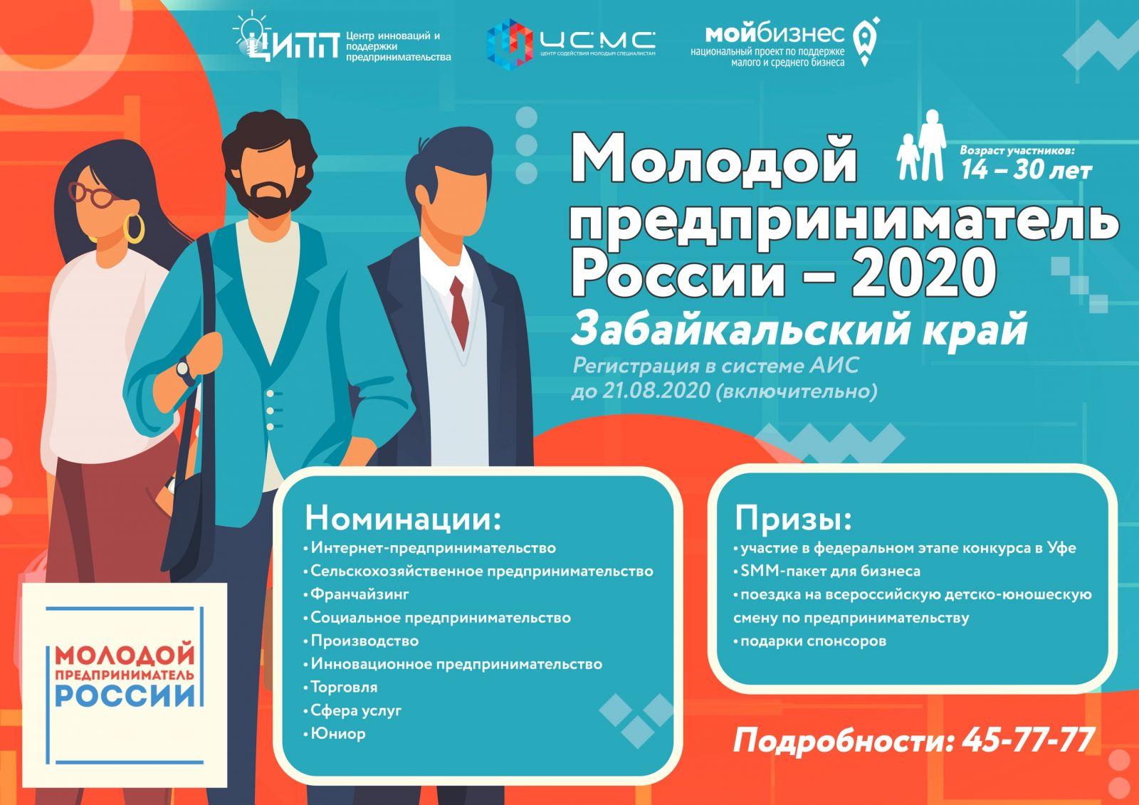 Всероссийский конкурс &quotМолодой предприниматель России 2020&quot