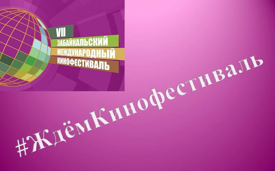 Организаторы VII Забайкальского международного кинофестиваля подвели итоги фотоконкурса «Ждем Кинофестиваль»